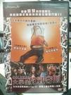 挖寶二手片-Y25-006-正版DVD-電影【大學生教戰守則】-德瑞克貝爾 海莉班妮特