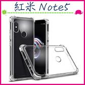 Xiaomi 紅米Note5 四角加厚氣墊背蓋 透明手機殼 防摔保護套 TPU手機套 矽膠軟殼 全包邊保護殼