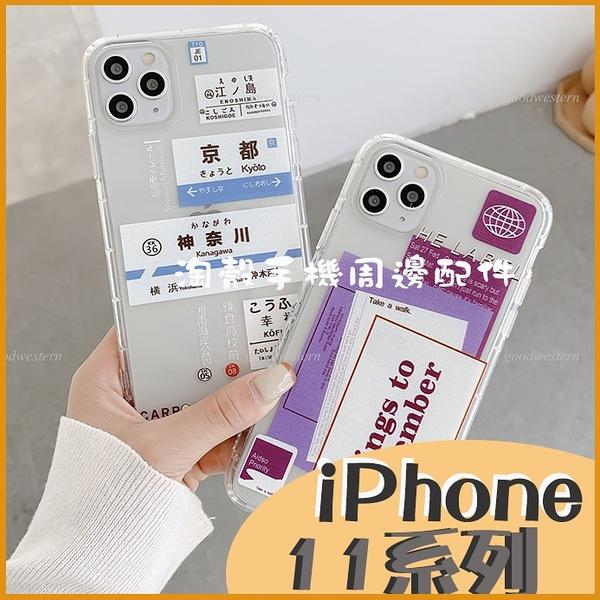 iPhone 11 Pro max i11 Pro iPhone11 標籤殼 日本 英文 透明手機殼 軟殼 保護套 氣囊防摔殼