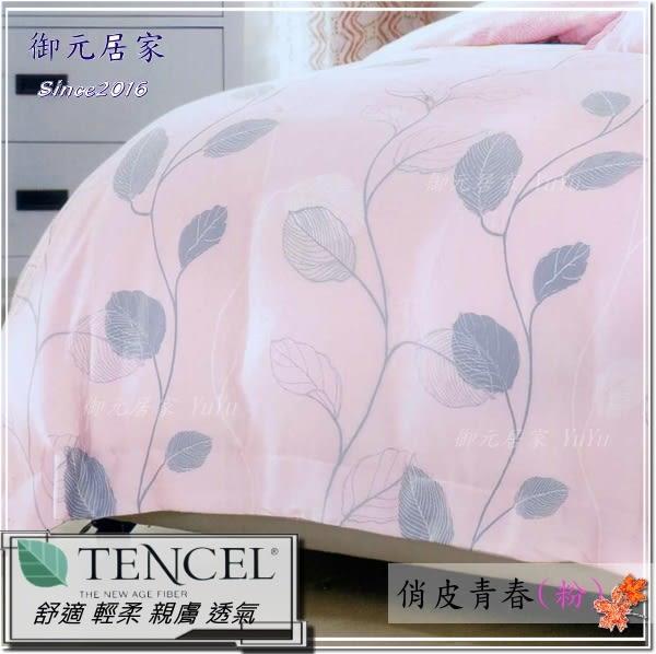 天絲棉 TENCEL【床罩組】5*6.2尺 御元家居『俏皮青春』粉/七件套天絲棉寢具