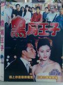 挖寶二手片-O05-061-正版DVD*華語【黑馬王子】-劉德華*張家輝*李嘉欣