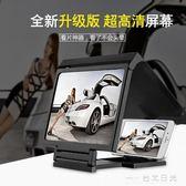 全新升級版 手機螢幕放大器高清3D視頻支架寶 看片神器放大鏡5/9
