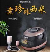 珍珠鍋 煮珍珠鍋奶茶店專用商用全自動珍珠機網紅臟茶紅豆西米露布丁 JD 220v 限時搶購