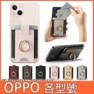 OPPO Reno6 pro Reno5 Find X3 A75 A73 5G A53 A72 8插卡指環 透明軟殼 手機殼 保護殼