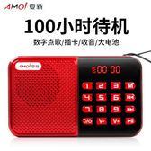 收音機 夏新品優美收音機老人半導體便攜式聽歌迷你可充電插卡廣播小音響