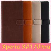 【萌萌噠】SONY Xperia XA1 Ultra  瘋馬紋保護套 皮紋側翻皮套 商務素面 支架 插卡 錢夾 磁扣 手機套