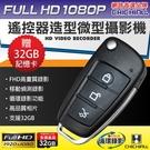 CHICHIAU-Full HD 1080P 遙控器造型微型針孔攝影機@桃保
