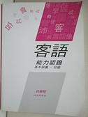 【書寶二手書T6/語言學習_DHV】107年客語能力認證基本詞彙. 初級(四縣腔)
