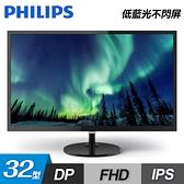 【Philips 飛利浦】32型 IPS 螢幕顯示器 327E8QJAB 【贈收納包】