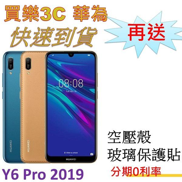 HUAWEI Y6 Pro 2019 手機 32G,送 空壓殼+玻璃保護貼,分期0利率 華為