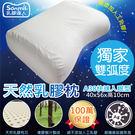 sonmil天然乳膠枕頭A38_無香精無化學乳膠 快速入眠雙弧曲線度 銀纖維永久殺菌除臭