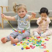 益智玩具 寶寶玩具1-3歲嬰兒童穿線積木歲男女小孩穿木珠 WD803【衣好月圓】
