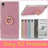 【萌萌噠】SONY Xperia XZ Premium (G8142)  超薄指環閃粉款保護殼 全包防摔 矽膠軟殼 支架 手機殼
