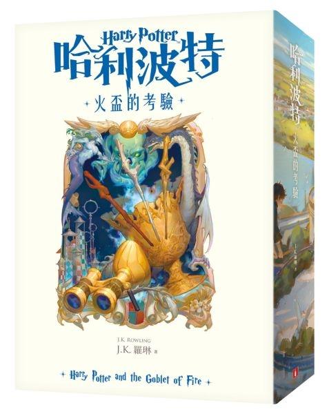 哈利波特(4)火盃的考驗【繁體中文版20週年紀念】【城邦讀書花園】