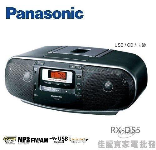【佳麗寶】-(Panasonic國際牌)手提音響【RX-D55】