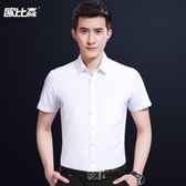 夏季男士短袖白襯衫韓版修身商務工裝薄款黑色職業正裝長袖襯衣寸 浪漫西街