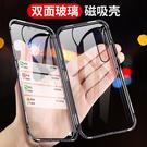 三星 A60 萬磁王 雙面玻璃殼 A50 透明磁吸保護套 金屬邊框 手機殼 全包防摔金屬殼 超薄 A70