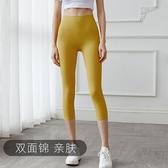 無痕瑜伽褲女彩色小個子八分外穿夏季速干薄款高腰七分健身褲跑步
