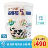 【升級新配方】健康年代 美力速康 高優質精華初乳奶粉296g/罐  免疫球蛋白 益生菌【康富久久】