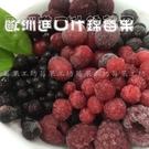 新鮮冷凍歐洲什錦莓果(2.5公斤/袋)內含-黑莓/野生藍莓/覆盆子/黑醋栗/紅醋栗/草莓