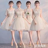 香檳色小禮服短款大碼新款禮服韓版顯瘦修身宴會派對畢業小禮服女 qf9379【黑色妹妹】