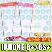 E68精品館 正版迪士尼 IPHONE 6S PLUS/6 PLUS 5.5吋 滿版 9H 鋼化玻璃貼 鋼膜 螢幕保護貼 彩貼 米奇米妮