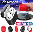Baseus for Airpods 無線保護+充電保護套 (Airpods一代與二代皆可使用)