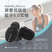 【南紡購物中心】HANLIN-BTM2 單,雙耳磁吸藍牙5.0耳機 (充電倉另購)