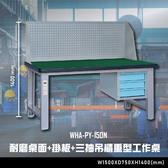 【辦公 】大富WHA PY 150N 耐磨桌面掛板三抽吊櫃重型工作桌辦公 工作桌零件收納抽屜櫃