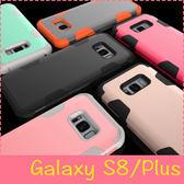 【萌萌噠】三星 Galaxy S8 / S8 Plus 歐美風 新款三層撞色防摔保護殼 全包三防矽膠 手機殼 手機套