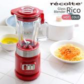 露營果汁機【U0206 】recolte  麗克特Glass Blender Rico 耐熱果汁機RGB 1 二色收納專科