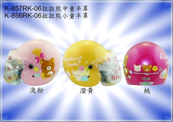 【東門城】KK 華泰 K856/K857 RK-06 拉拉熊 兒童安全帽 兒童帽