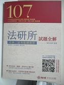 【書寶二手書T5/進修考試_DYX】107司法律師-法研所試題全解