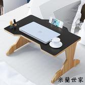 床上書桌大學生宿舍筆記本電腦桌