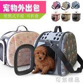貓包貓狗外出手提包EVA可摺疊寵物包便攜式貓籠狗窩透氣外帶兔包 可然精品
