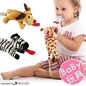 寶寶手握動物造型安撫毛絨玩具 玩偶 奶嘴夾