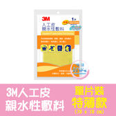 3M 人工皮親水性敷料 (滅菌) 10x10cm 特薄款 (單片裝) 90030TPP 人工皮【生活ODOKE】