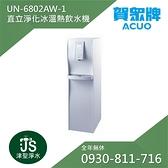 賀眾牌 UN-6802AW-1 直立淨化三溫飲水機【給小弟我一個報價的機會】【LINE ID: s099099】