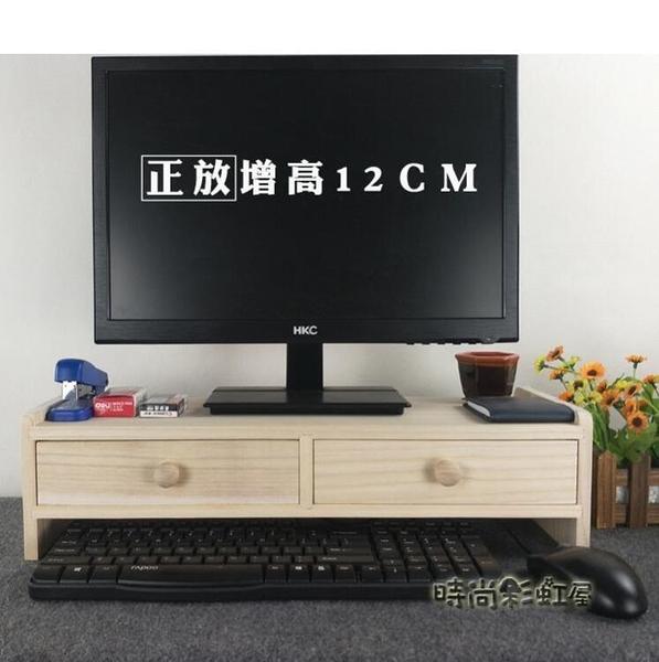 辦公液晶電腦顯示器增高支架實木質雙抽屜式收納櫃防頸椎保護架子MBS「時尚彩紅屋」