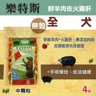 【毛麻吉寵物舖】LOTUS樂特斯 紐西蘭無穀鮮羊佐火雞肝-全犬 (中顆粒) 4磅 狗飼料/WDJ推薦/狗糧