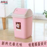 創意搖蓋垃圾桶家用衛生間臥室客廳有蓋翻蓋垃圾筒紙簍【新店開張85折促銷】