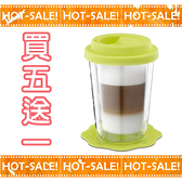 《若買五個再多加送一個!》Tiamo 超實用 雙層隔熱玻璃杯 隨手杯 熱飲不燙手冰飲不滴水 (綠色/280ml)