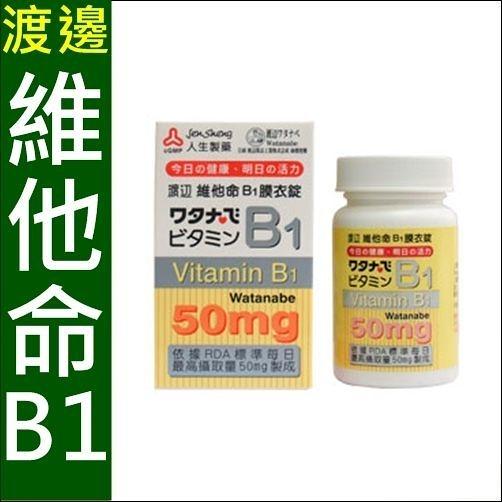 【10194577】(10194577)(人生製藥)渡邊 維他命B1(100粒/盒)
