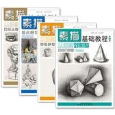 4冊素描基礎教程人物石膏幾何體頭像色彩靜物線性結構高考藝考鉛筆畫手繪素描 歐韓流行館