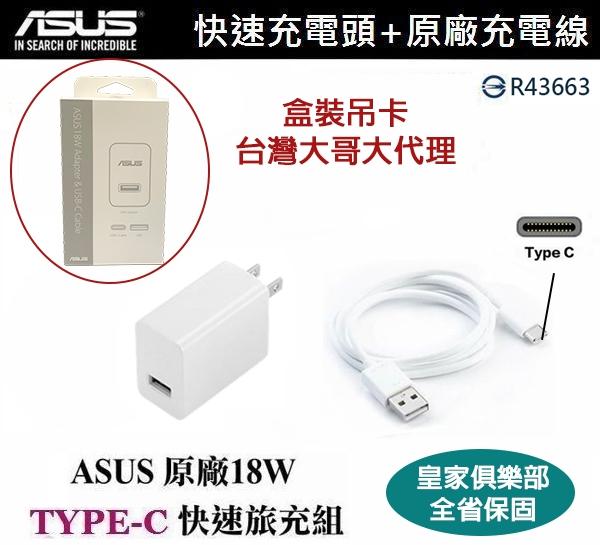 非水貨【台灣大哥大公司貨】華碩 18W 原廠快速充電組 (TYPEC) AS0202 Zenfone 5Z ZS620KL ZE620KL