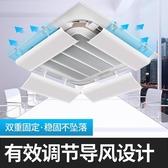 空調擋風板 中央空調擋風板遮風板 吸頂天花機冷氣出風口導風擋板防直吹通用 免運 維多DF