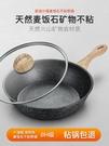 平底鍋 平底鍋麥飯石不粘鍋煎餅家用煎鍋烙餅鍋小電磁爐炒菜鍋牛排專用鍋 晶彩 免運