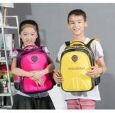 書包小學生 1-3-6年級男生護脊雙肩兒童書包女孩護脊減負6-12周歲