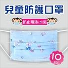 兒童三層防護口罩-10片裝 [74623] 防水防塵
