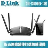 D-Link DIR-1360KIT Wi-Fi Mesh AC雙頻 網狀 無線網路分享器組合包